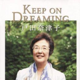 「KEEP ON DREAMING 戸田奈津子」戸田奈津子、金子裕子著