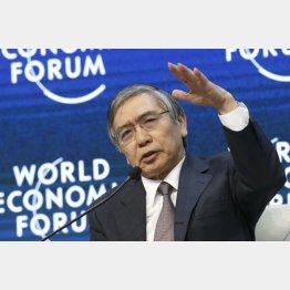 ダボス会議で持論を展開する日銀・黒田総裁/(C)AP