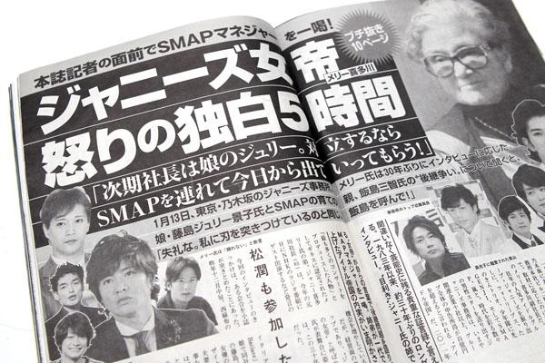 1月29日号の週刊文春の記事/(C)日刊ゲンダイ