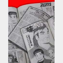 描かれているのは作者の実体験/(C)日刊ゲンダイ