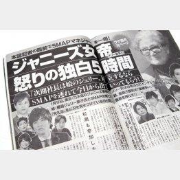 メリー副社長のSMAP批判が載った「週刊文春」/(C)日刊ゲンダイ