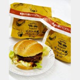 新商品の「ビストロ風ハンバーグサンド」/(C)日刊ゲンダイ