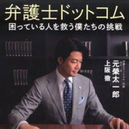「弁護士ドットコム」元榮太一郎・上阪徹著