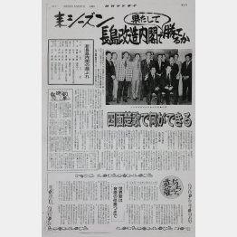 当時を伝える日刊ゲンダイ本紙/(C)日刊ゲンダイ