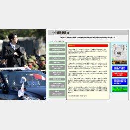 ヤル気マンマンは本人だけ(右は「朝雲新聞社」のHP)/(C)日刊ゲンダイ