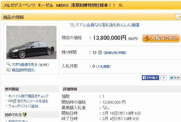 走行距離2万キロで1380万円スタート 「ヤフオク」より