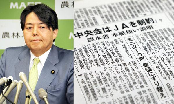 再登板した林農相と問題の日本農業新聞記事 (C)日刊ゲンダイ