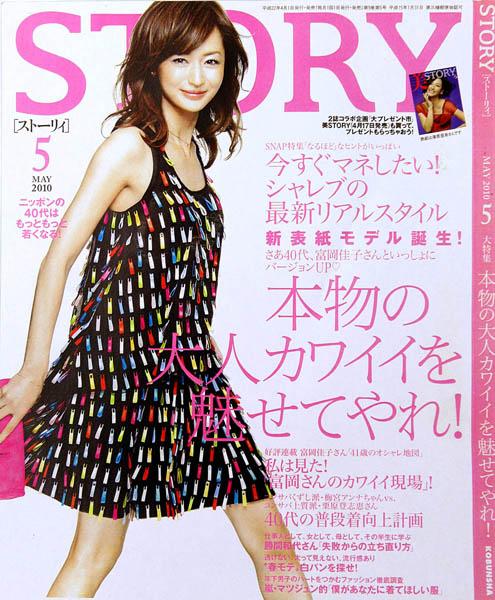 雑誌「STORY」(2010年5月号)表紙の富岡さん(C)日刊ゲンダイ