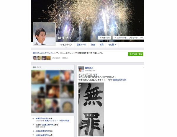 藤井浩人美濃加茂市長(本人のフェイスブックから)