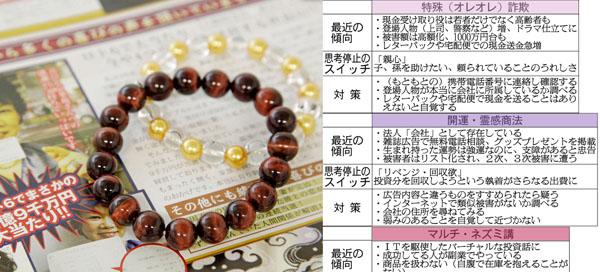 入り口は数珠ブレス(C)日刊ゲンダイ