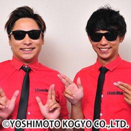 左が「めちゃモテた」はまやねん(C)YOSHIMOTO KOGYO CO.,LTD