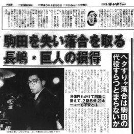 生え抜きで唯一FA移籍 駒田徳広氏が語る長嶋監督との軋轢と別れ