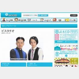 左・伊地知大樹、右・小澤慎一朗(吉本興業の公式サイトから)