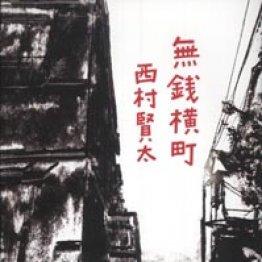 「無銭横町」西村賢太著