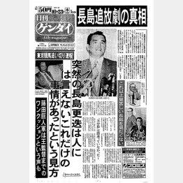 長嶋の「辞任」会見翌日の日刊ゲンダイ(C)日刊ゲンダイ