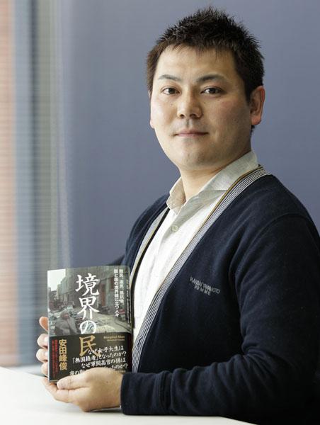 著者の安田峰俊氏(C)日刊ゲンダイ