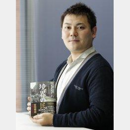 著者の安田峰俊氏