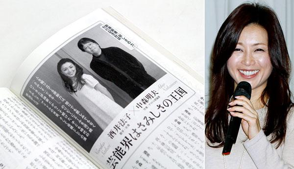 18日発売の「新潮45」で語った酒井法子(C)日刊ゲンダイ