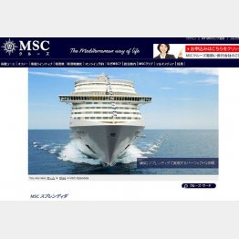 この大型客船だった(MSCクルーズジャパンのHPから)