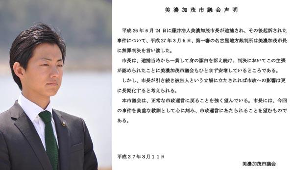 藤井市長(左)と美濃加茂市議会が出した声明文/(写真は本人のフェイスブックから)