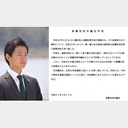 藤井市長(左)と美濃加茂市議会が出した声明文