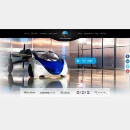 動画では小型機のように飛び出すシーンもAEROMOBIL社の公式サイト