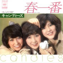 シングルリリースは1976年(「春一番」のジャケット写真)