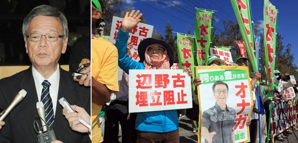 翁長知事(左)と抗議デモ/(C)日刊ゲンダイ