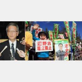 翁長知事(左)と抗議デモ