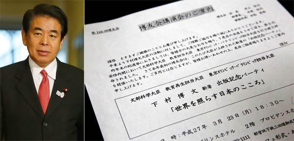 「博友会講演会」の案内書(右)/(C)日刊ゲンダイ