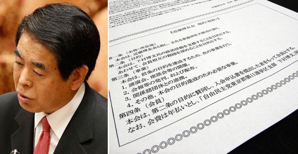 下村文科相と告発状に添付された「真っ黒」証拠(C)日刊ゲンダイ