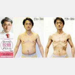 3カ月でマイナス17キロの西脇俊二院長(本人提供)