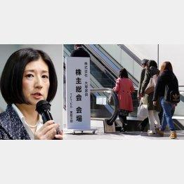 久美子社長が採決で勝利した(C)日刊ゲンダイ