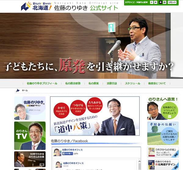 演説で有権者を魅了(佐藤のりゆき氏の公式サイトから)