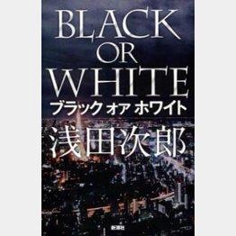 「ブラック オア ホワイト」浅田次郎著