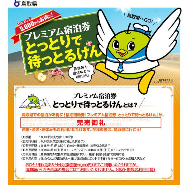 鳥取県はたった4分で完売!(鳥取県公式HP)