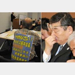 抗議電話が殺到(C)日刊ゲンダイ