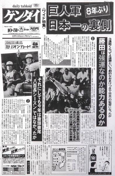 当時を伝える日刊ゲンダイ(C)日刊ゲンダイ