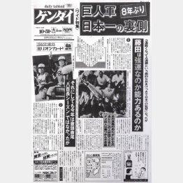 当時を伝える日刊ゲンダイ
