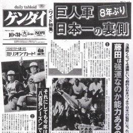 89年日本シリーズの舞台裏を当時の投手コーチ中村稔氏が振り返る