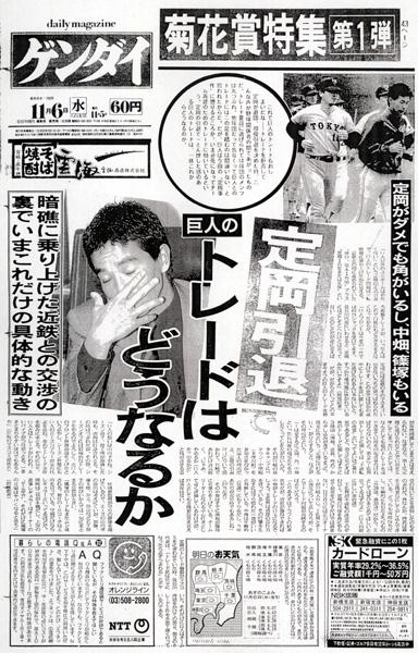 85年定岡引退を報じる日刊ゲンダイ(C)日刊ゲンダイ