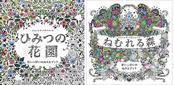 世界で140万部以上の売れ行き(「ひみつの花園」と「ねむれる森」の表紙)