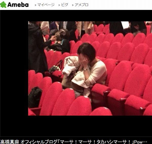客席で号泣する高橋真麻(公式ブログのスクリーンショット)