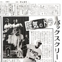 クロマティ語る野球人生最初で最後の「甲子園3連発ショー」
