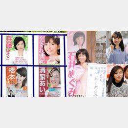美女が乱立(C)日刊ゲンダイ