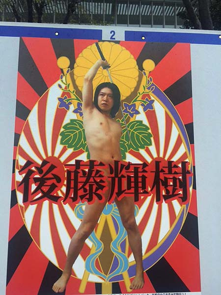 千代田区議候補の後藤輝樹氏(C)日刊ゲンダイ
