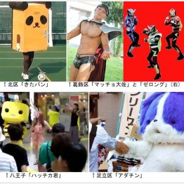 東京都の「ご当地キャラ」たち(提供写真)
