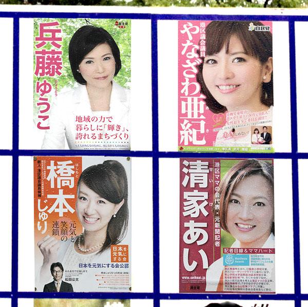 投票率は最低ラッシュ(C)日刊ゲンダイ