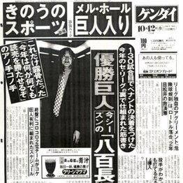 当時のリリースエース橋本清氏が語る「10.8」決戦の舞台裏
