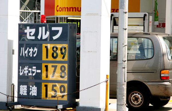 08年のガソリン高騰(C)日刊ゲンダイ